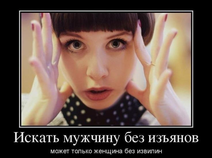 1357729150_4476744_iskat-muzhchinu-bez-izyanov