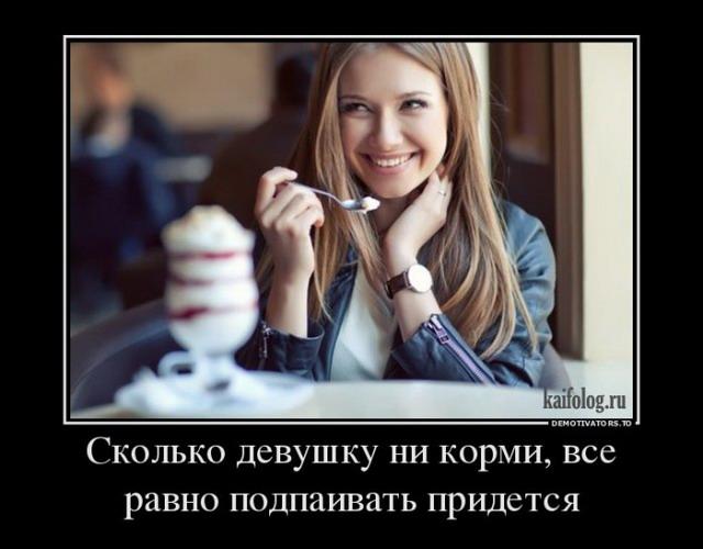 Демотиваторы-про-девушек-пошлые-2017-1